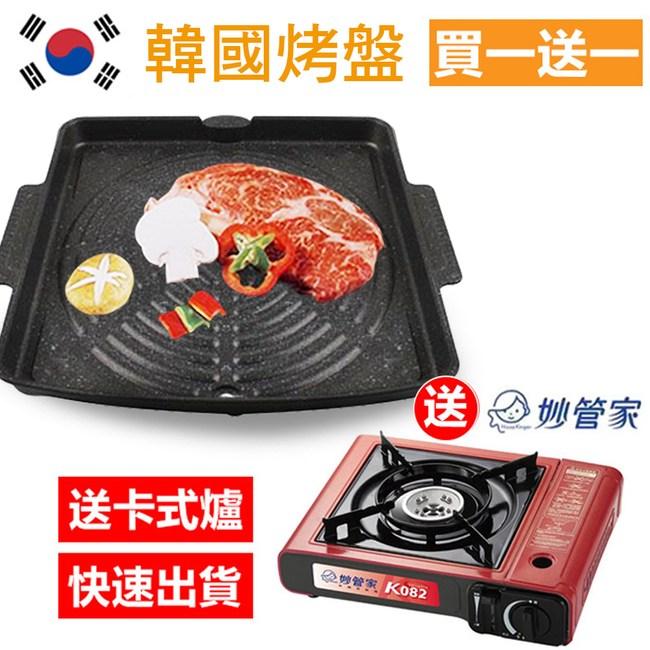 《烤肉組》【韓國Suntouch】原裝進口不沾烤盤+卡式爐ST104_