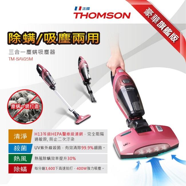 【THOMSON】三合一塵蹣吸塵器(TM-SAV25M)