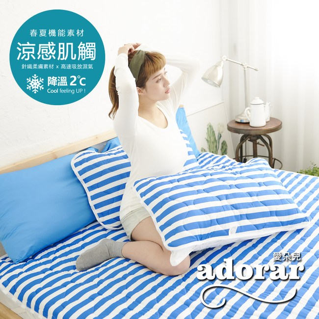 【Adorar】平單式針織親水涼感枕墊-藍43x75cm(1入)