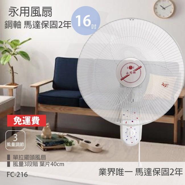 【永用牌】台製安靜型16吋單拉掛壁扇/電風扇/涼風扇FC-216