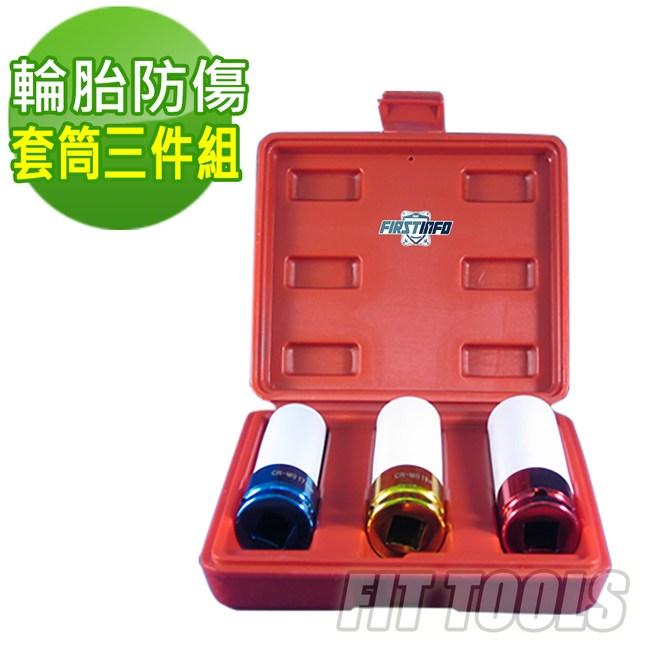 【良匠工具】4分輪胎防傷套筒3件組 鉻鉬套筒