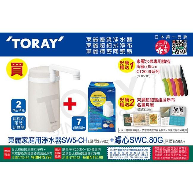 日本東麗 淨水器+濾心組合SW5CH+SWC.80G 贈陶瓷刀+拭淨布