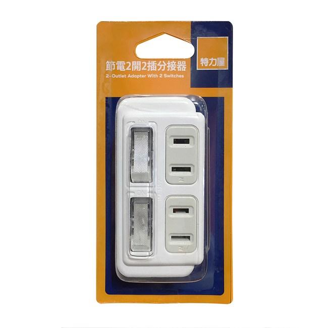 特力屋節電正2開2插分接器15A