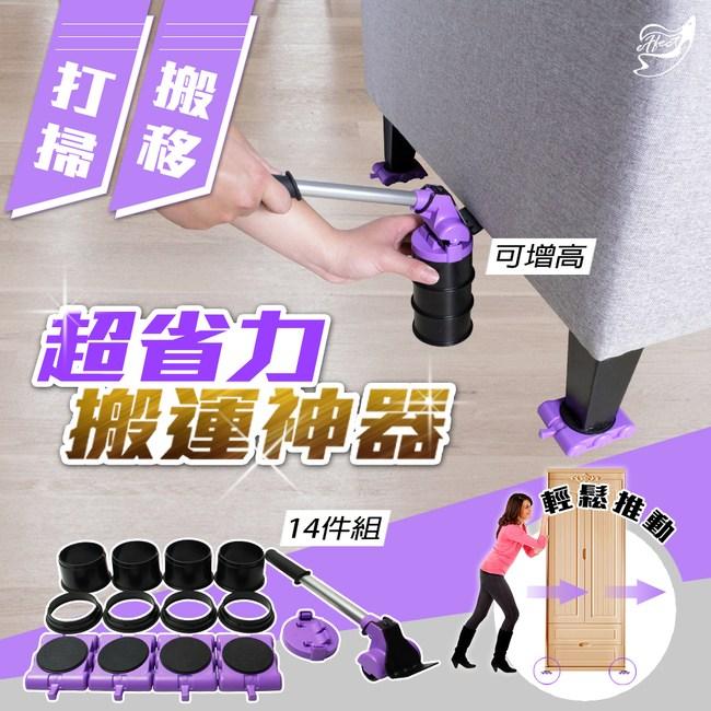 【Effect】新升級超優質可增高省力搬運神器14件組-紫色