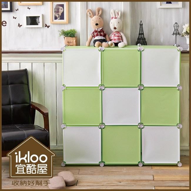 【ikloo】9格9門收納櫃/組合櫃(清新綠)