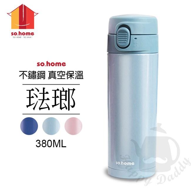 【sohome】琺瑯不鏽鋼真空保溫瓶380ml(三色)C496-38天空藍