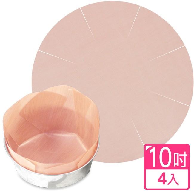 【AXIS 艾克思】圓形不沾黏蛋糕烘焙布 烤布 10吋_4入組