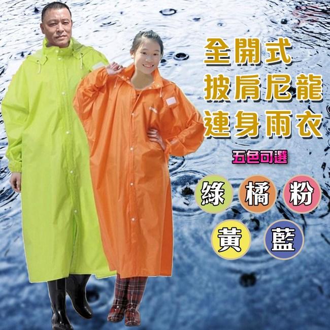 金德恩 達新牌 達新馳全開式披肩尼龍連身雨衣 黃3XL
