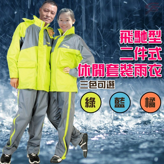 金德恩 達新牌 飛馳型二件式休閒套裝雨衣 綠色3XL