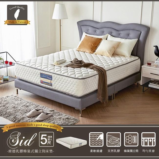 【obis】希德乳膠蜂巢式獨立筒床墊-雙人5尺(乳膠墊 蜂巢式 獨立筒