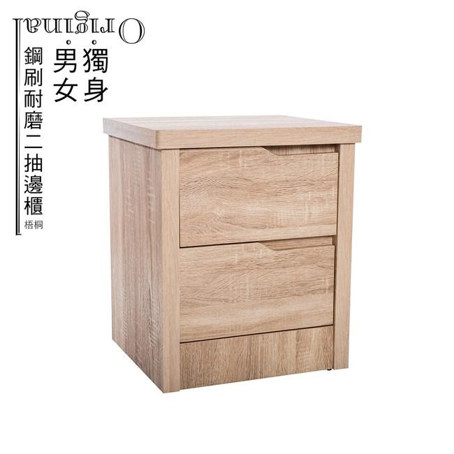 【LOHA】獨身男女鋼刷耐磨二抽邊櫃(二色)梧桐色
