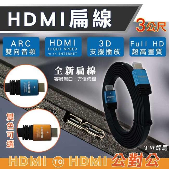 HDMI-4K影音數位傳輸線3公尺(CY-H7105)
