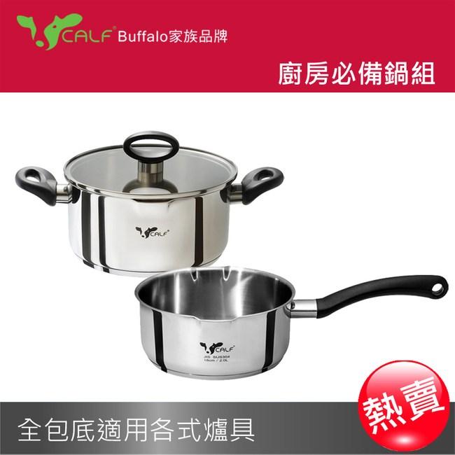 【Calf小牛】不銹鋼湯鍋組(雙耳3.1L+單柄2.0L)
