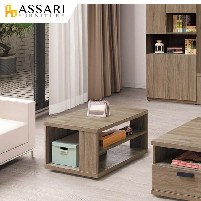 ASSARI-亞力士小茶几(寬60x深60x高45cm)