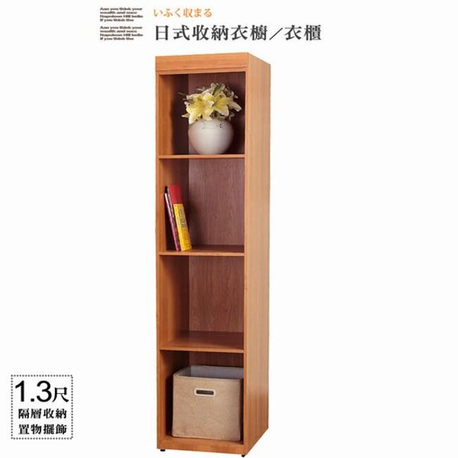 衣櫥【UHO】日式收納1.3尺立櫃-原木色