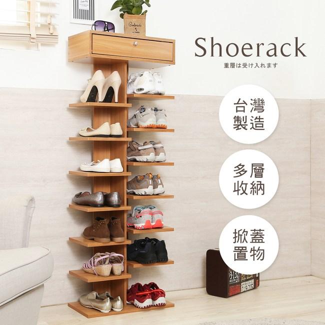 【澄境】開放式單抽+七層鞋架櫸木色