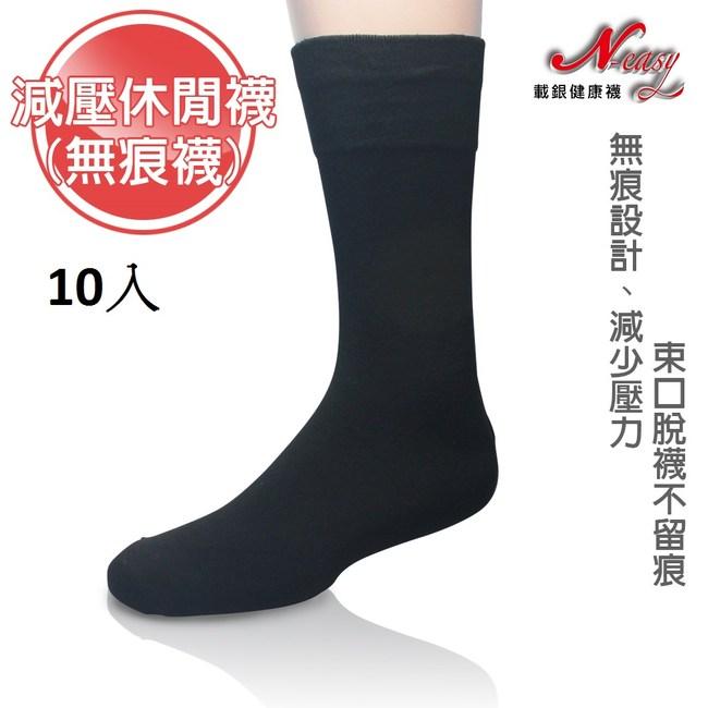 【N-easy載銀健康襪】長效型除臭襪(減壓休閒襪) 10雙入/組)