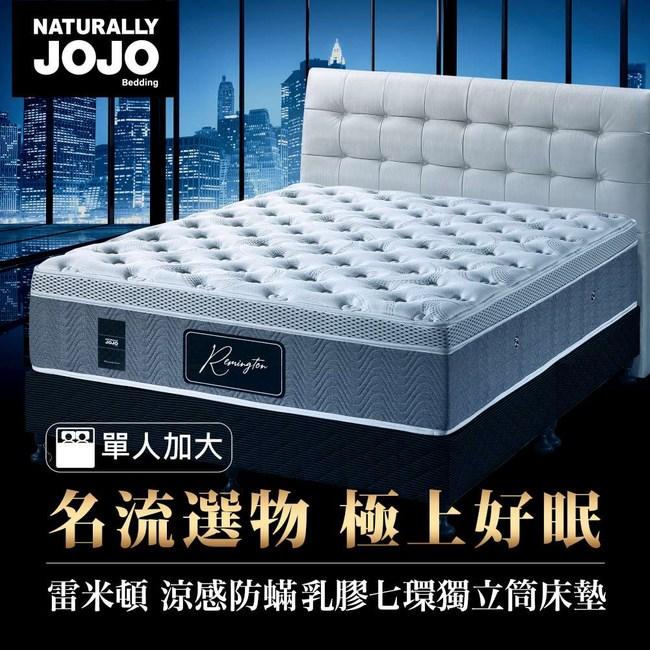 摩達客 Naturally JOJO雷米頓-高級涼感防螨乳膠七環獨立筒床墊(單人加大)