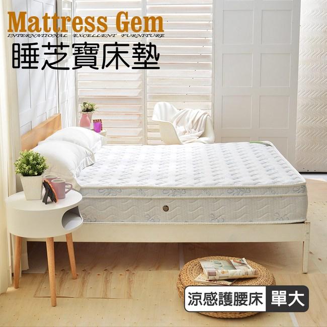 【睡芝寶】三線加高涼感抗菌 天絲棉 蜂巢獨立筒床墊單人3.5尺