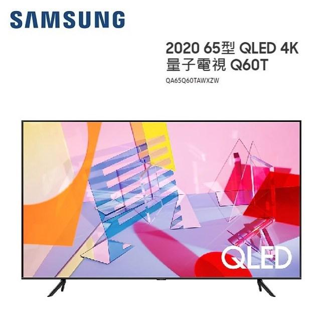 (含基本安裝)三星 65型QLED 4K量子電視QA65Q60TAWXZW