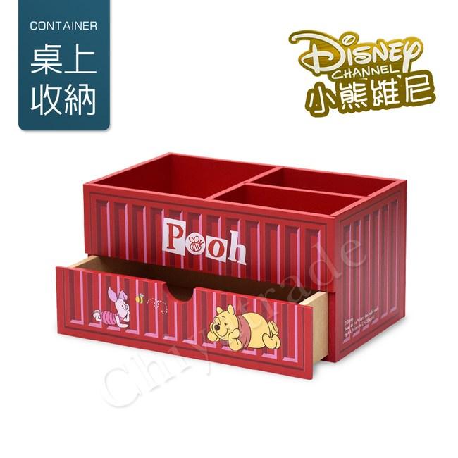 【迪士尼Disney】小熊維尼  貨櫃屋造型 分格筆筒 單抽屜收納盒