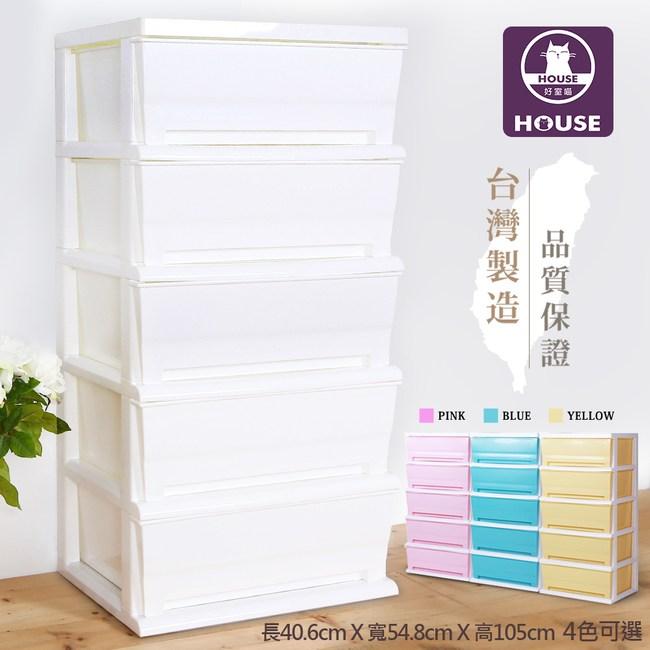 【HOUSE】大面寬-夏日超大五層玩具衣物收納櫃(多色可選)白色