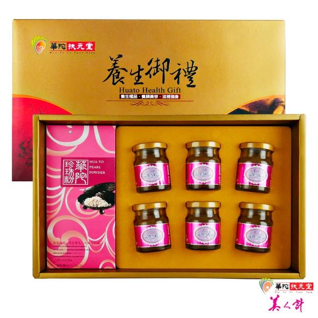 華陀扶元堂-養生御禮A1盒(珍珠粉30入+燕窩雪蛤露6瓶)