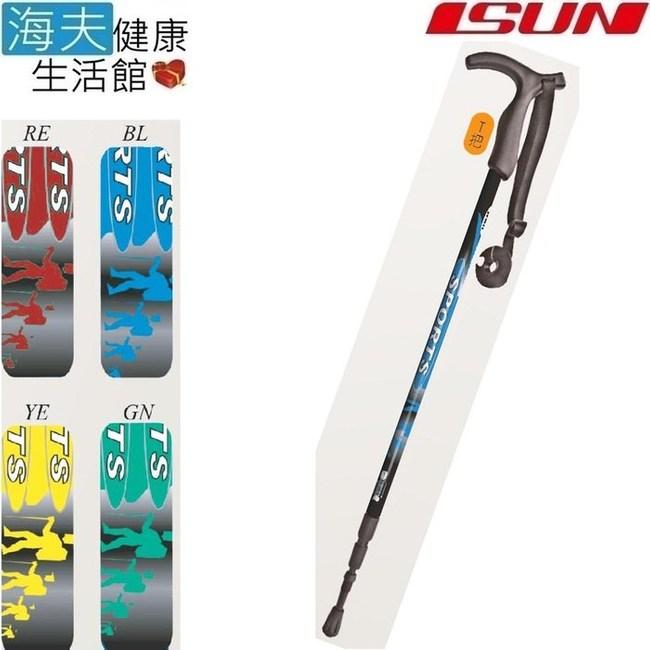 【海夫】宜山 登山杖 手杖 3段式伸縮/鋁合金/台灣製 AW3P019BL色