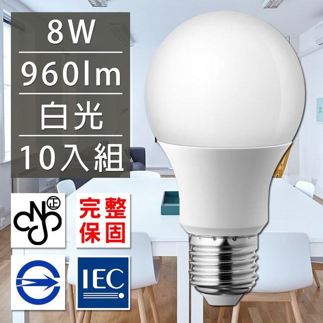 歐洲百年品牌台灣CNS認證LED廣角燈泡8W/960流明/白光 10入