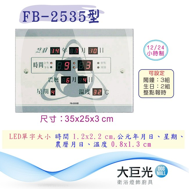 【大巨光】電子鐘/電子日曆/數字贈品系列 FB-2535