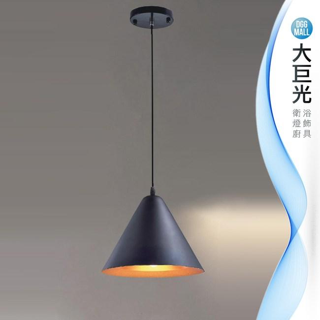 【大巨光】現代風吊燈_小(LW-09-3774)