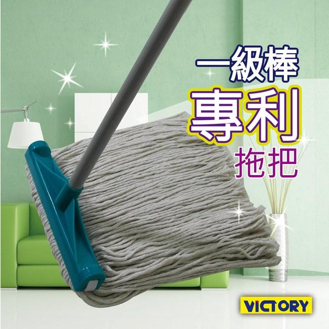 【VICTORY】一級棒專利水洗特大拖把#1025049