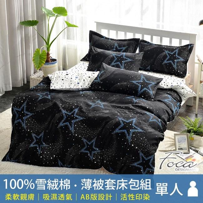 【FOCA】黑色幽默  單人 北歐風100%雪絨棉三件式薄被套床包組