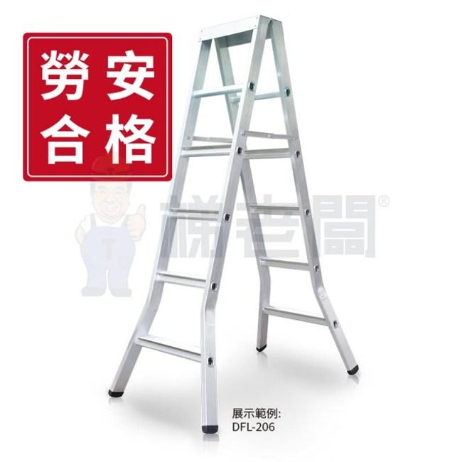 梯老闆-6尺馬椅梯