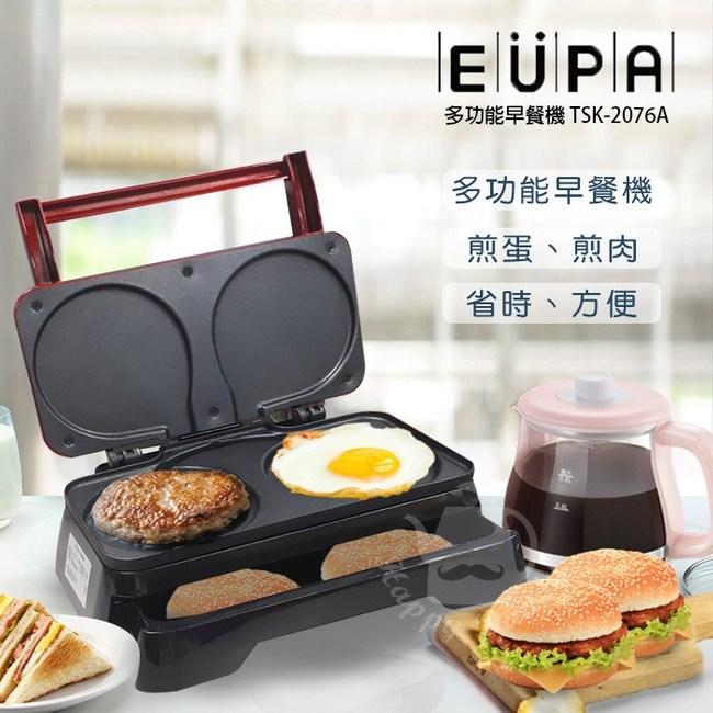 【優柏EUPA】多功能迷你家用早餐機/煎烤盤TSK-2076A