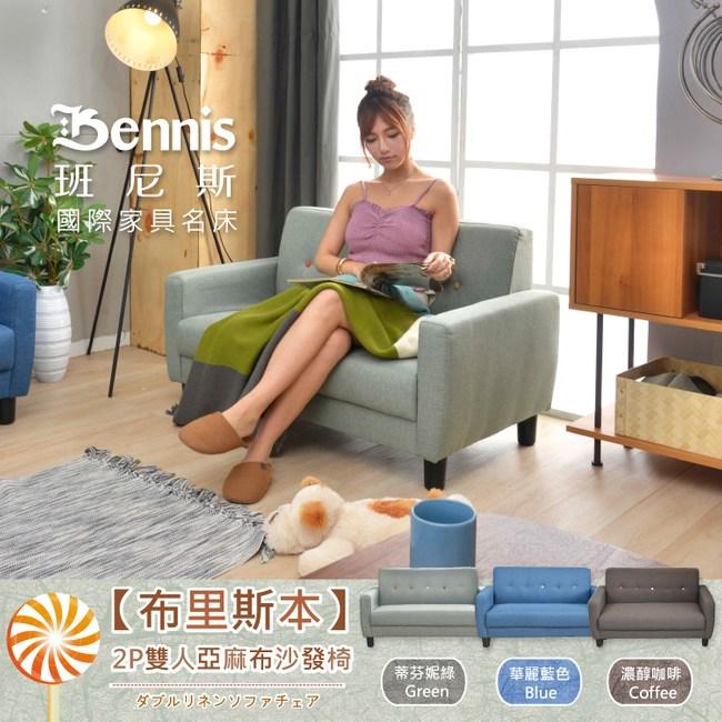 【班尼斯】日本熱賣【布里斯本】2P雙人亞麻布沙發椅蒂芬妮綠