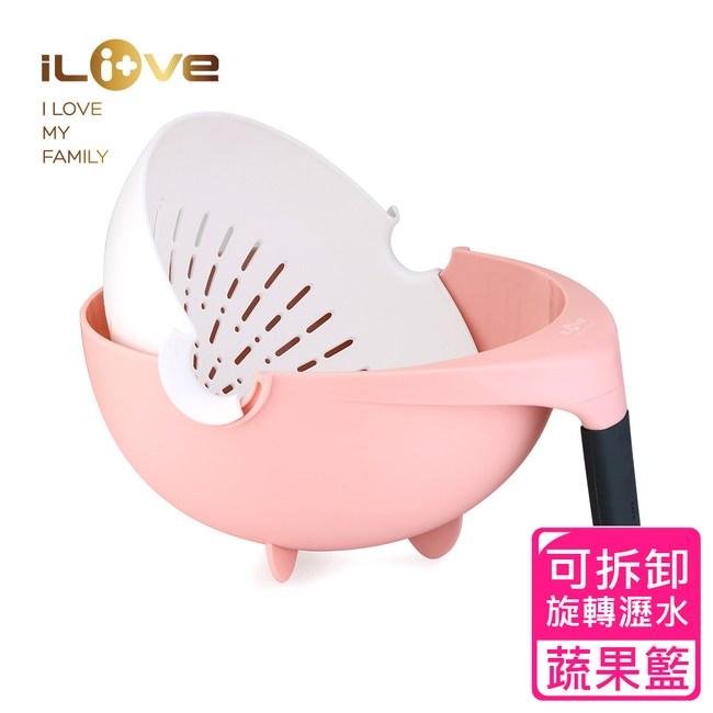 【iLove愛家】多功能旋轉可拆卸瀝水蔬果籃