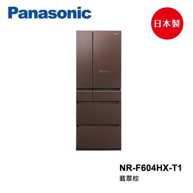 (贈商品卡三千元)Panasonic國際牌 600L六門變頻冰箱NR-F604HX-T1