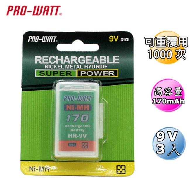 PRO-WATT 華志 鎳氫充電式高容量電池 9V3入(170mAh)