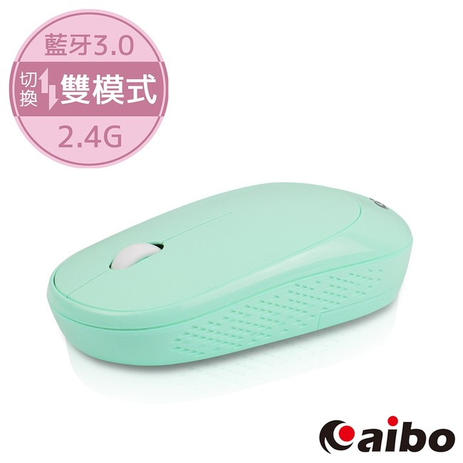 【aibo】藍牙/2.4G 雙模式 無線靜音滑鼠藍綠