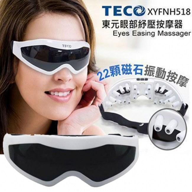 《超值兩入組》【TECO 東元】眼部紓壓按摩器 XYFNH518