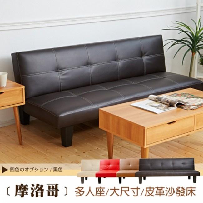 【班尼斯】 Mo Luoge 摩洛哥 皮革沙發床/三人沙發/皮沙發/沙發-黑色