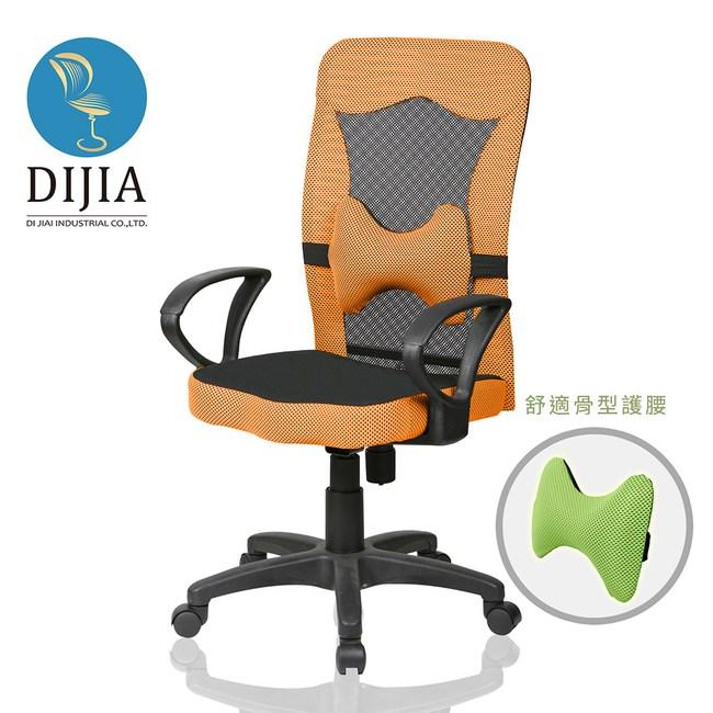【DIJIA】艾瑪骨腰電腦椅/辦公椅(四色任選)橘