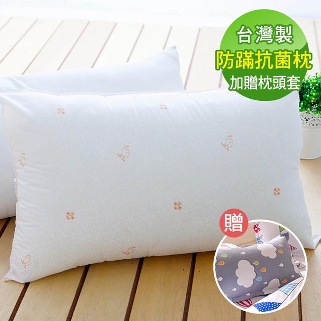 【BELLE VIE】100%台灣製 防蹣抗菌枕-1入組(加贈枕頭套)