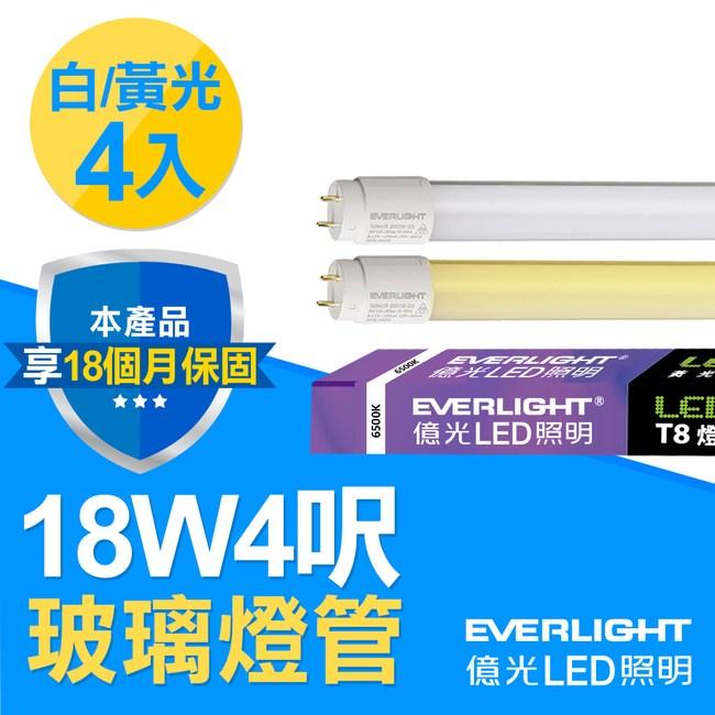 億光 4入組-T8玻璃燈管 18W 4呎(白/黃光)白光6500K 4入