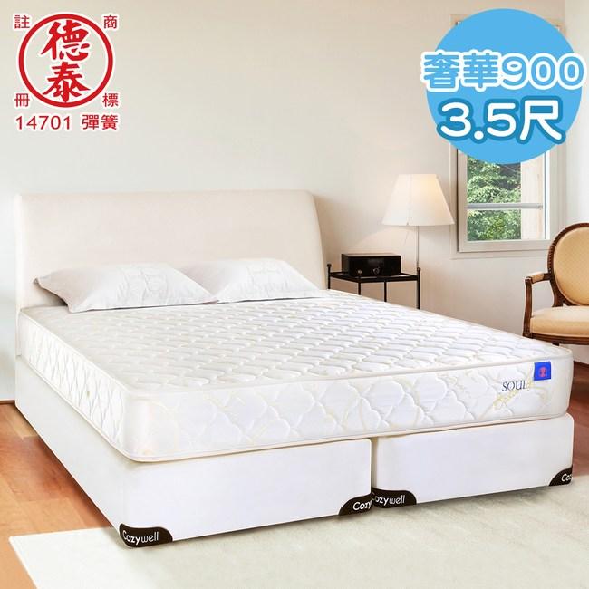 【德泰 索歐系列】奢華900 彈簧床墊-單人3.5尺(送保潔墊)