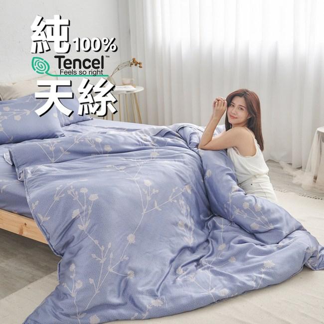BUHO 100%TENCEL純天絲舖棉兩用被床包組-雙人(藍玉茗淨)
