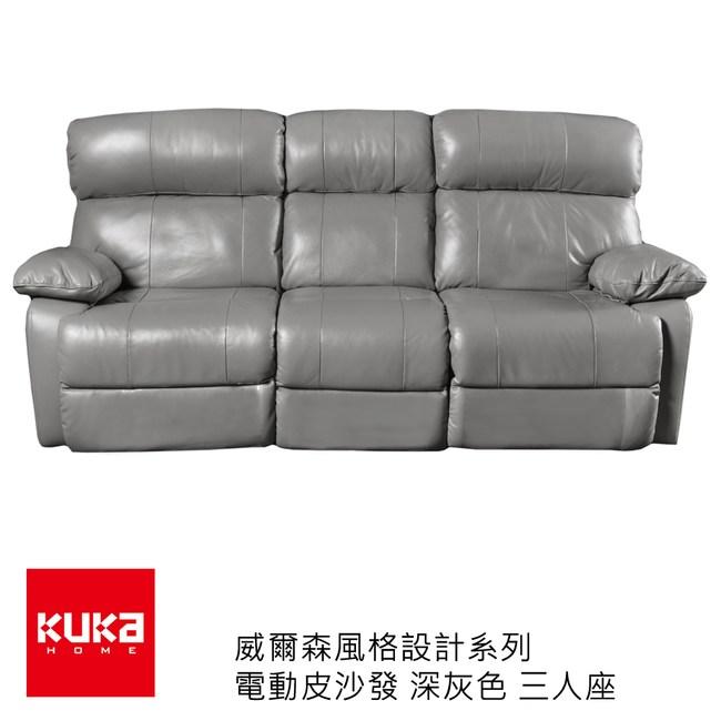 KUKA HOME 威爾森 電動皮沙發 深灰色 三人座  2559 M5655/SP
