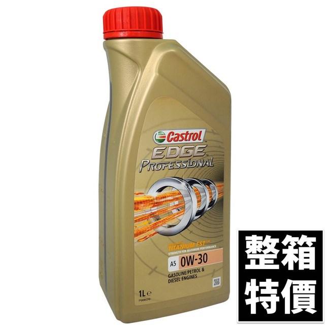 嘉實多Pro A5 0W30 新世代全合成機油 (整箱12入)