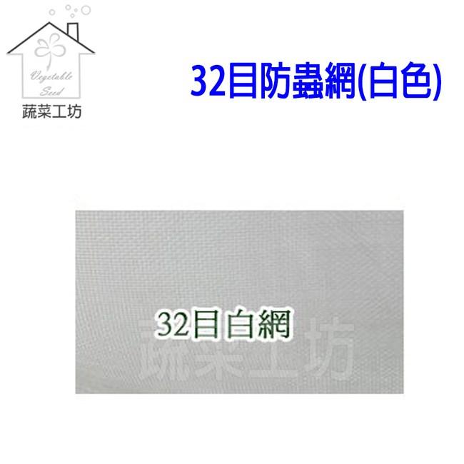 32目防蟲網(白色)--8尺*100尺